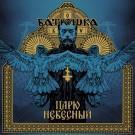 "Batushka - Heavenly King"" / ""Carju Niebiesnyj"